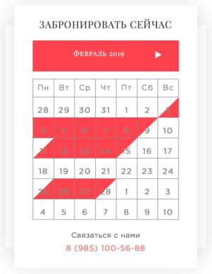 vidjet-kalendar
