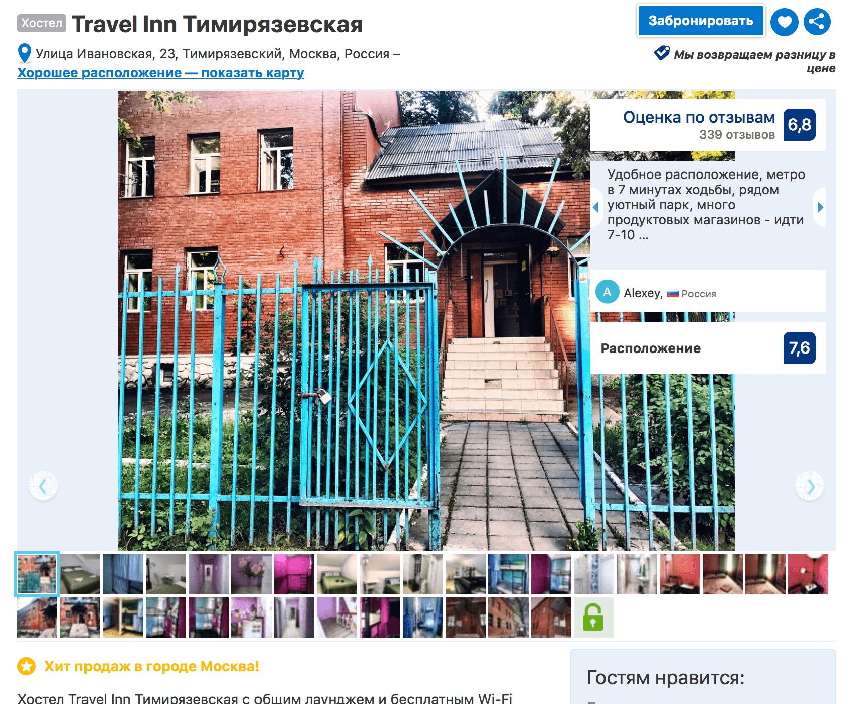 hostel-timiryazevskaya