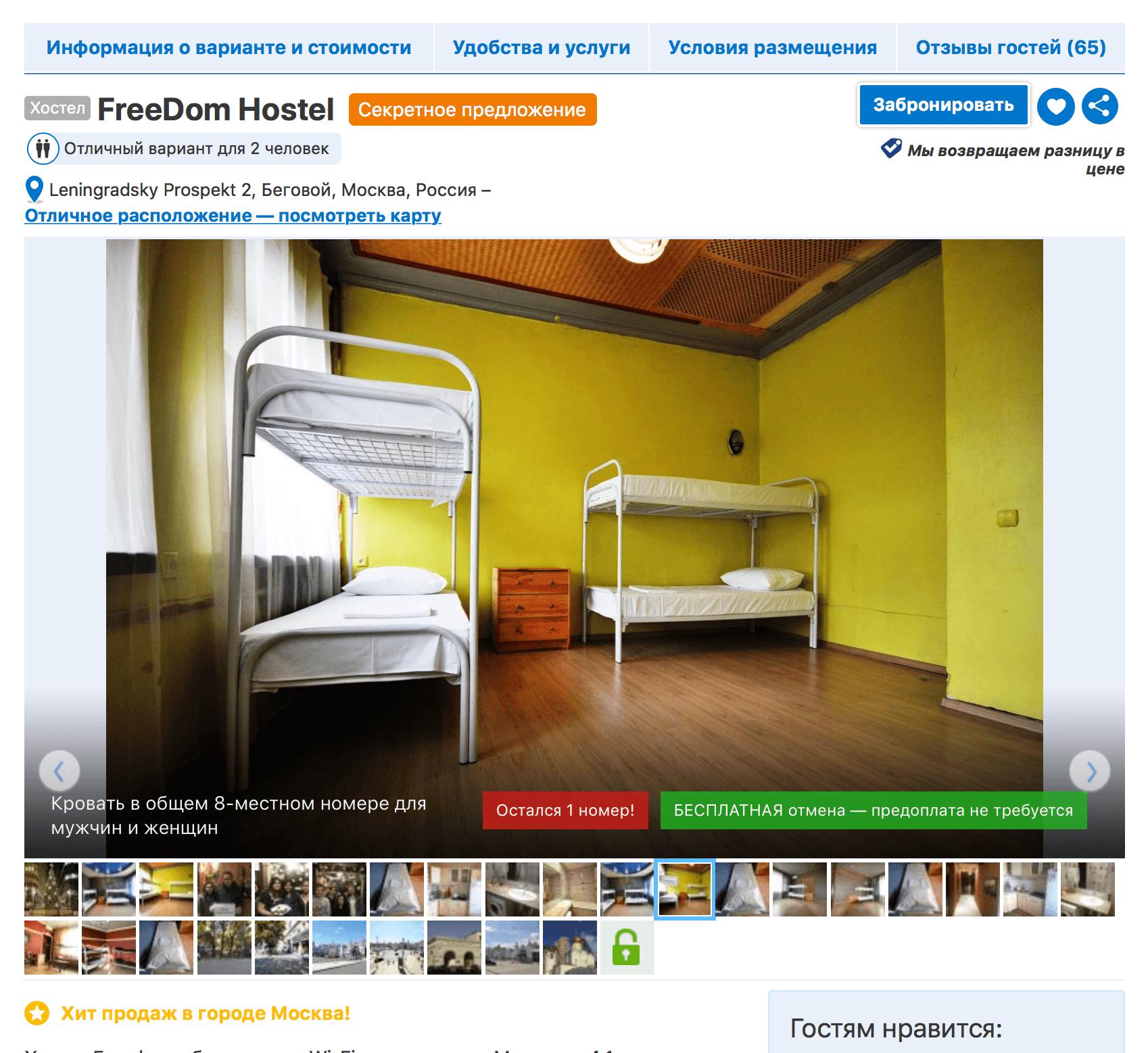 freedom-hostel