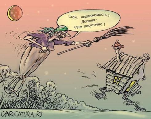 Клуб Веселых и Находчивых … арендаторов и арендодателей.