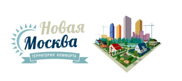 Новая Москва. Плюсы и минусы покупки квартиры